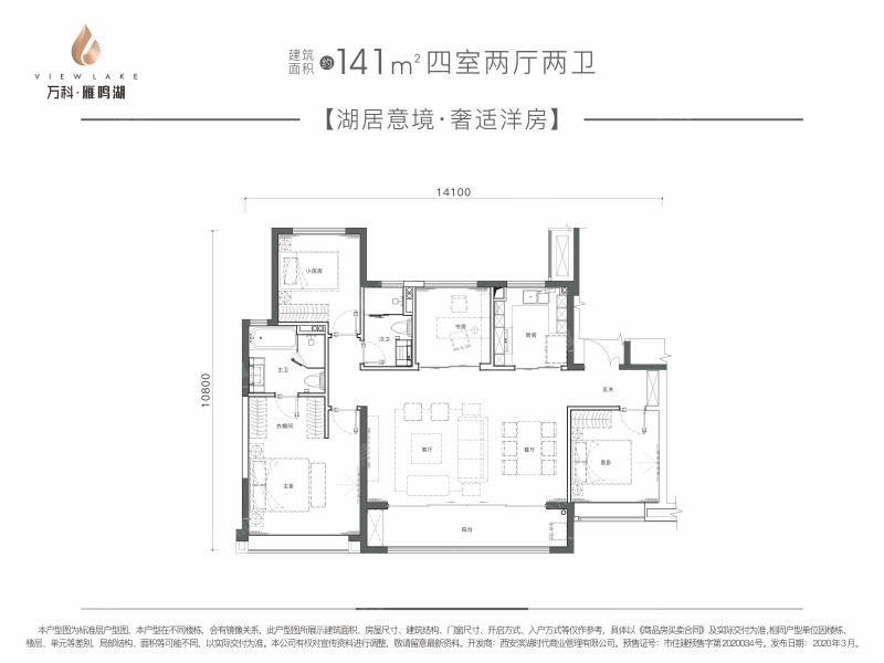万科雁鸣湖 匠心打造湖居低密品质社区|西安房产插图(5)