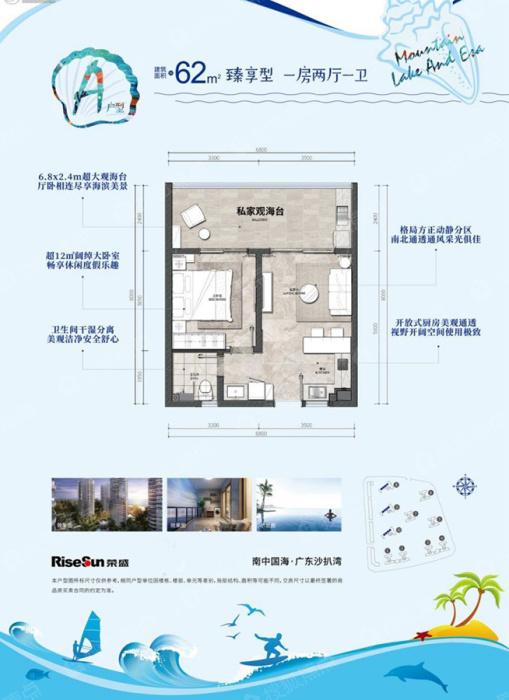 荣盛山湖海户型 荣盛山湖海花园售楼部西安展销中心插图(3)