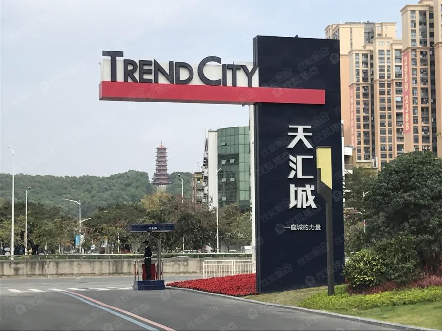 天汇城实景图_天汇城环境怎么样